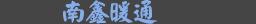 联塑ppr给水管件13903117028(联塑管道)|联塑PVC排水管件-联塑管件石家庄南鑫暖通工程有限公司